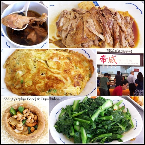 Di Wei Teochew Restaurant (1)