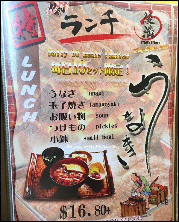 Man Man Japanese Unagi Restaurant Menu (3)