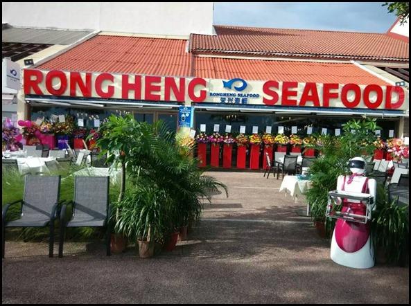 Seafood Centre - Rong Heng Seafood