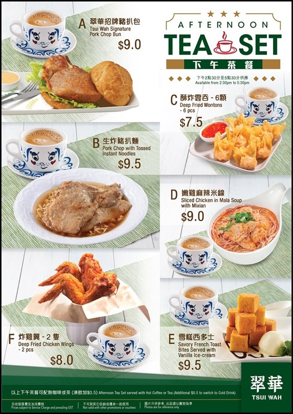 Tsui Wah - TW Tea Set A4 Table Menu