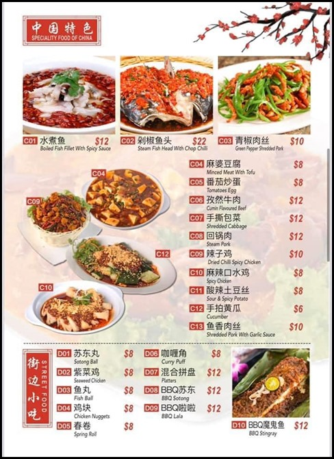 S7 Frog Porridge & Zhi Char  (2)